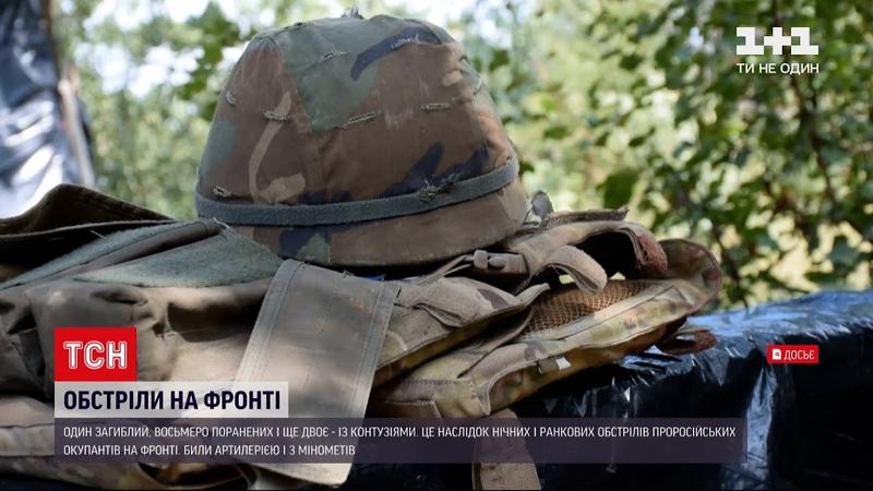 Новини з фронту внаслідок обстрілів загинув один військовий восьмеро поранені двоє з контузіями