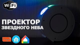 Wi-fi лазерный звездный проектор для умного дома - hi-tech атмосферная подсветка и ночник