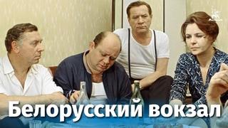 Белорусский вокзал (FullHD, драма, реж. Андрей Смирнов, 1970 г.)