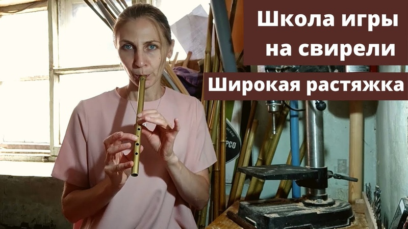 Урок 3 Постановка пальцев Широкая растяжка Школа игры на свирели с Александрой Шериной