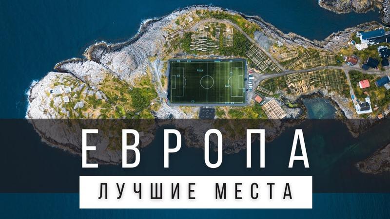 25 ЛУЧШИХ МЕСТ В ЕВРОПЕ КОТОРЫЕ НУЖНО УВИДЕТЬ В ЖИЗНИ СПИСОК