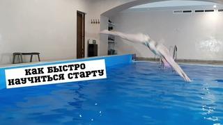 Старт в плавании. Как научиться прыжку на первом занятии.