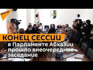 COVID и энергетика: как прошло последнее заседание весенней сессии Парламента Абхазии