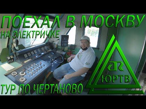 Переехал в Москву на электричке Последний день в Туле бронепоезд тур по Чертаново ЮРТВ 2021 503