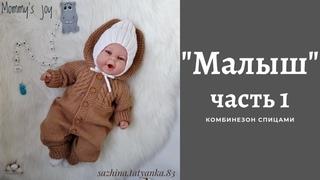 Комбинезон /МАЛЫШ / Часть 1