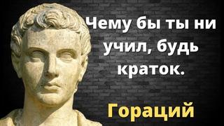 Мудрые мысли и высказывания Горация. Цитаты, афоризмы и мудрые слова