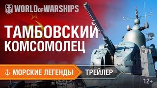 Морские легенды. Тамбовский комсомолец. Трейлер   World of Warships