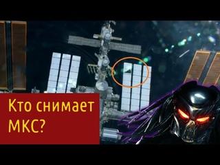 Ликбез: кто снимает МКС?