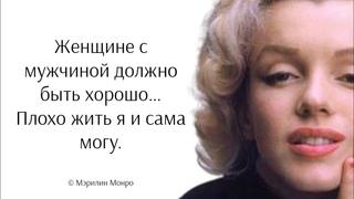 Правила жизни Мэрилин Монро. Цитаты и афоризмы