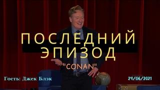 Последний эпизод шоу Конана О'Брайена [Полный выпуск на русском]