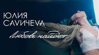 Юлия Савичева — Любовь найдет (премьера клипа 2019)