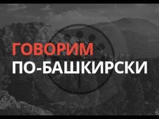 """Говорим по-башкирски: «Назначить» – """"Тәғәйенләү"""" от 17 декабря 2020 года"""