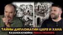 Казанская война Ивана Грозного, 2 Тайны дипломатии царя и хана.