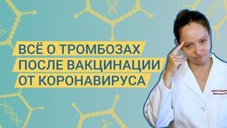 Вирусолог честно о вакцинах и тромбозах