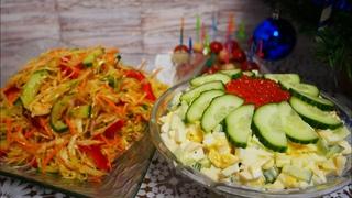 Салат капуста по корейски и Салат с кальмарами и огурцом. Салаты на праздничный стол, новый год