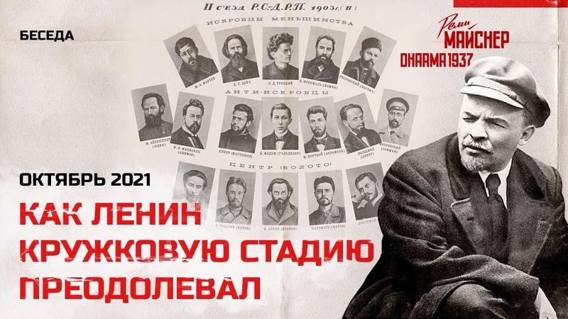 Реми Майснер Как Ленин кружковую стадию преодолевал