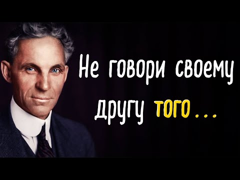 Цитаты Генри Форда которые вдохновят на успех в жизни и бизнесе