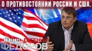 Евгений Федоров О противостоянии России и США. 30.07.2021