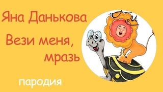 Вези меня, мразь | Яна Данькова | Мультфильм Львенок и Черепаха