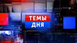 ТЕМЫ ДНЯ: Глава ДНР посетил открытие новой лавы на шахте «Прогресс» 19:00;