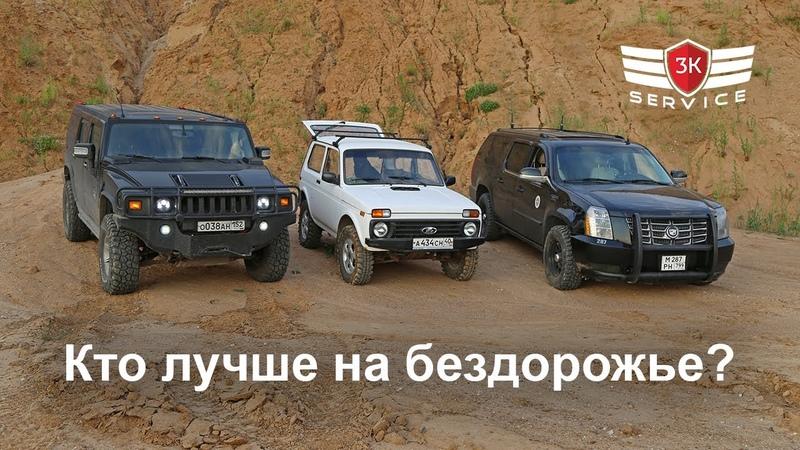 Escalade Hummer Нива кто лучше на бездорожье