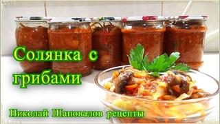 солянка с грибами и капустой на зиму, в банке рецепт, Хранится в квартире, Шаповалов Николай.