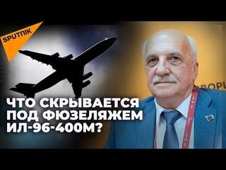Эксперт о новых российских самолетах «Судного дня». Чем Ил-96-400 отличаются от Boeing 747?