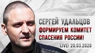 LIVE! Сергей Удальцов: Формируем комитет спасения России!