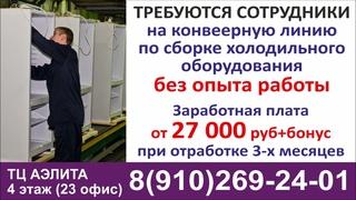 """Реклама на мониторах. Ролик """"Требуются сотрудники по сборке холодильного оборудования""""."""