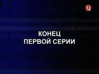 Тотальная слежка (1-2 серии) [20/11/2012]