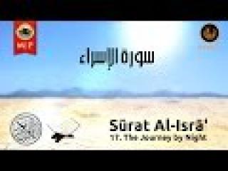 Al-Qur'ān | Sūrat Al-'Isrā' | 17 | سورة الإسراء | The Journey by Night | Shaykh 'Alī Al-Haddādī