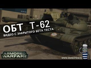 Armored Warfare - T-62 (ОБТ GAMEPLAY)