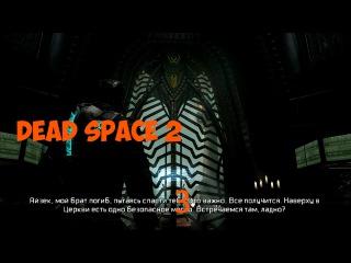 Dead Space 2 Глава 3 Я снова иду пешком.