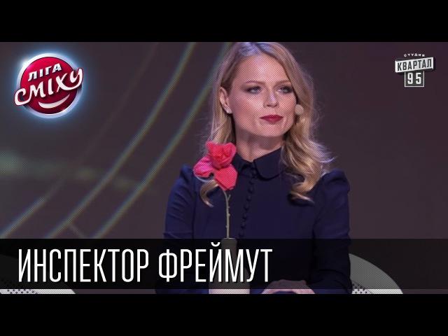 Инспектор Фреймут Ольга Фреймут и VIP Тернополь Конкурс Однажды в Киеве