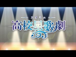 [AnimeOpend] High School Star Musical / Starmyu (TV-2) 2 OP | Opening [Музыкальная школа звезд 2 Опенинг] (720p HD)