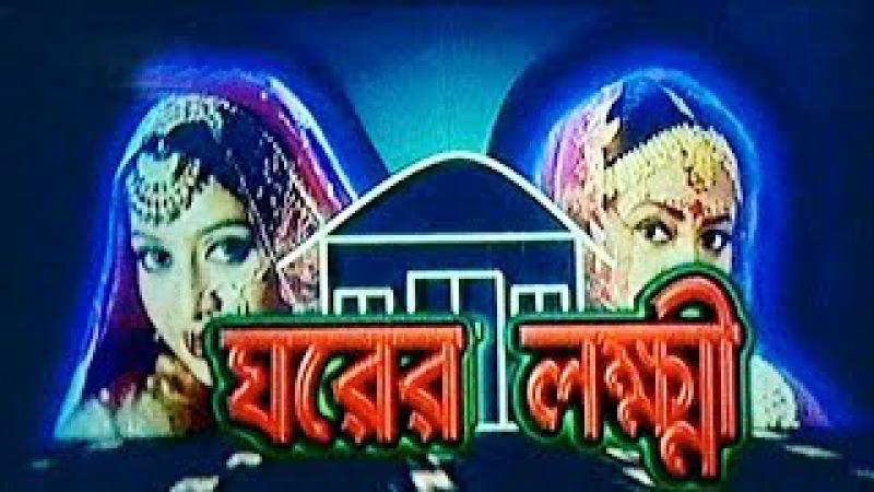 Bangla Full Movie Ghorer Lokkhi ঘরের লক্ষ্মী Ferdous Shabnur Faruk Babita Alamghir