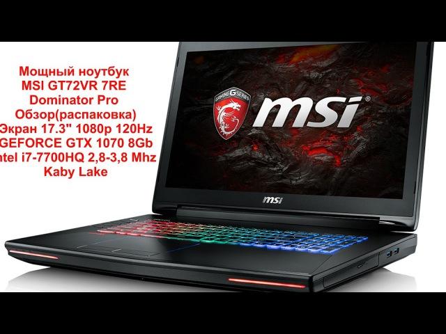 MSI GT72VR 7RE Dominator Pro GTX 1070 8Gb Распаковка обзор