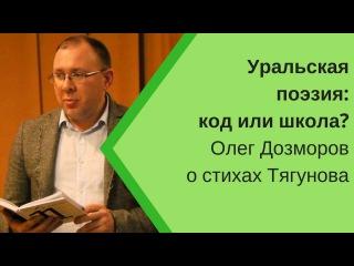 Уральская поэзия: код или школа? Олег Дозморов о стихах Тягунова
