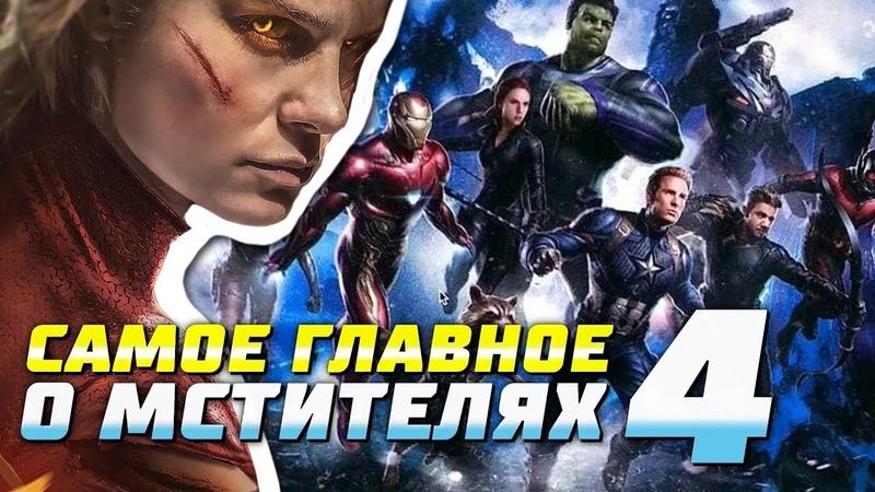 Мстители 4 факты слухи теории Marvel Avengers 4 Капитан Марвел Обзор Разбор
