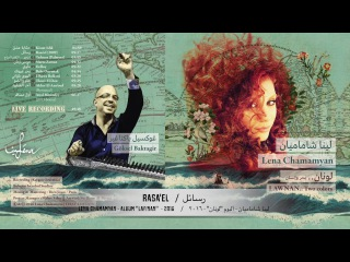 Rasa'el - Lena Chamamyan / رسائل - لينا شاماميان