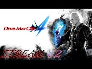 Прохождение Devil May Cry 4 #2 (PC) - Орден с изюминкой