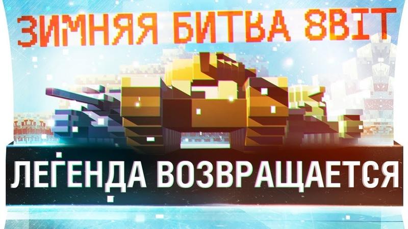 8 bit Зимняя битва ЛЕГЕНДА ВОЗВРАЩАЕТСЯ