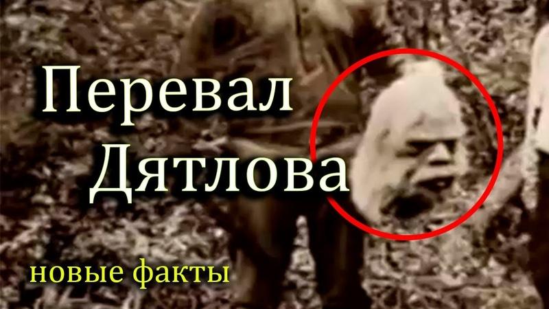 Перевал Дятлова Русский Снежный человек Необъяснимое Специальные материалы 1