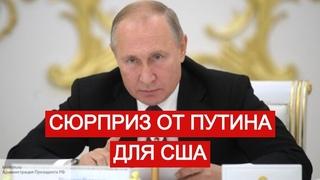 В США предупредили об августовском сюрпризе от Путина Путин идет ИНТЕРЕСНЫЕ НОВОСТИ