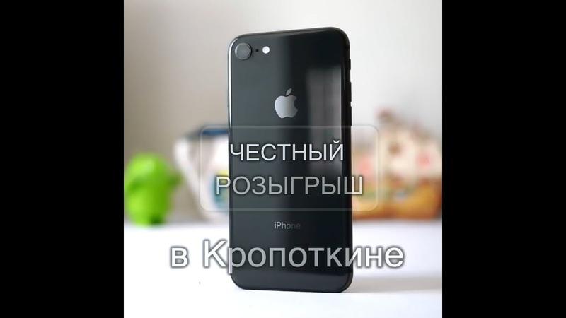 Розыгрыш iPhone 27 декабря в Кропоткине