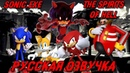 SONIC.EXE THE SPIRITS OF HELL РУССКАЯ ОЗВУЧКА