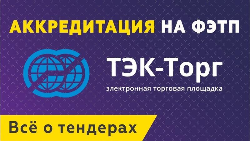 Аккредитация на ФЭТП Тэк Торг юр лицо ПЕРЕЧЕНЬ ОСНОВНЫХ ОШИБОК