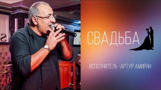 АРТУР АМИРЯН - СВАДЬБА