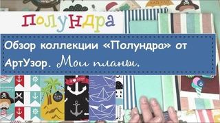 "Обзор коллекции ""Полундра"" от АртУзор. Мои планы."