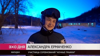 На Колыме прошли соревнования летающих лыжников «Ночные прыжки»